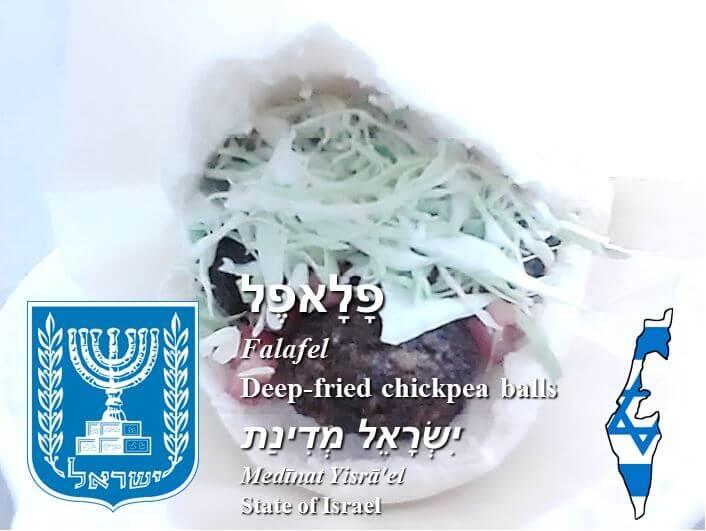 14_FALAFEL_ISRAEL