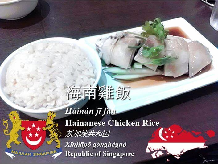 19_HAINANESECHICKENRICE_SINGAPORE