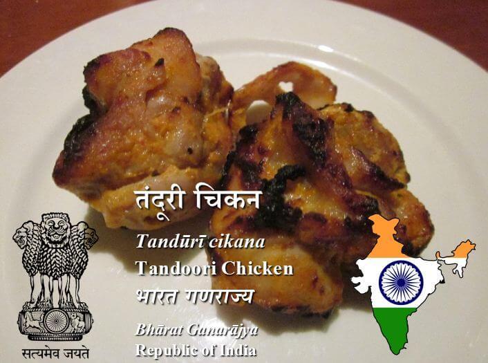 9_TANDOORI_INDIA