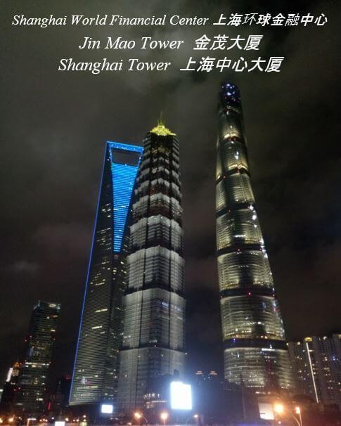 shanghaitowers